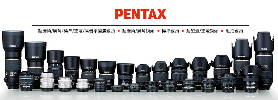 PENTAX鏡頭