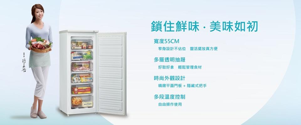 聲寶冷凍櫃