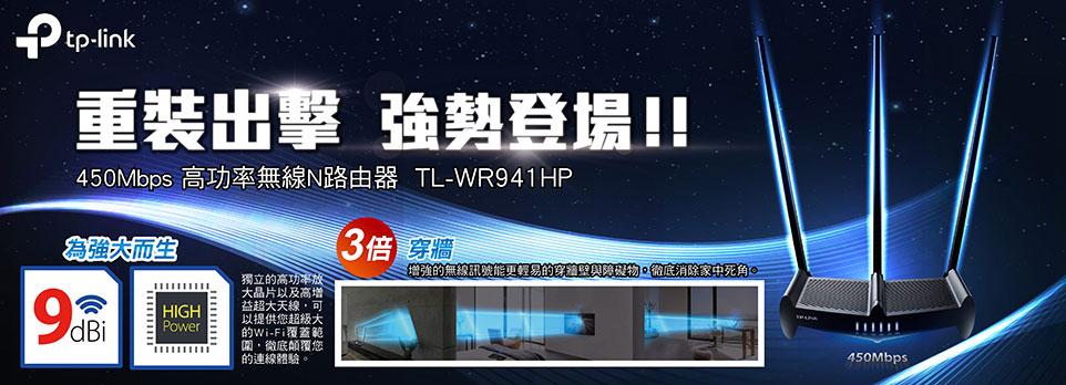 TP-Link TLWR941HP,重裝出擊,強勢登場!!