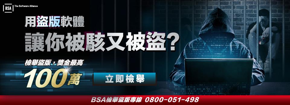 用盜版軟體,讓你被駭又被盜?