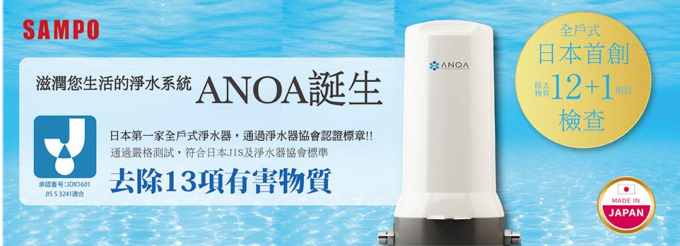 ANOA 全戶型淨水器 170392
