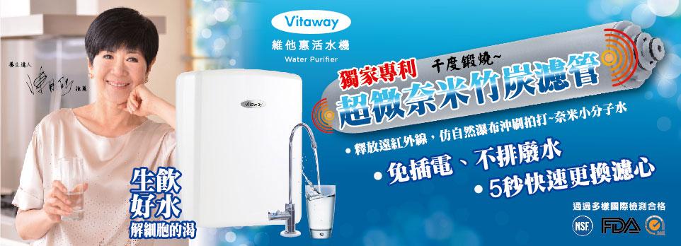 Vitaway 維他惠活水機