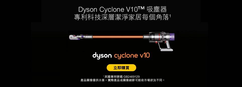 Dyson V10吸塵器