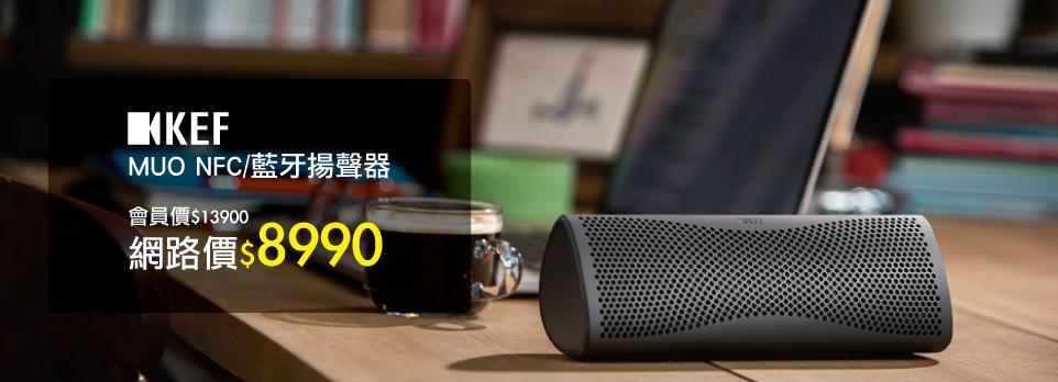KEF MUO NFC/藍牙揚聲器 8990元
