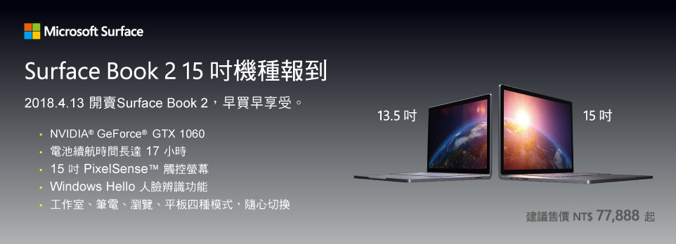 Surface Book2 15吋上市