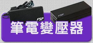 筆電變壓器
