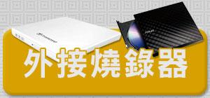 外接燒錄器