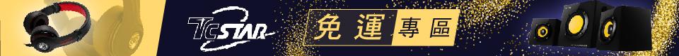 T.C.STAR免運專區