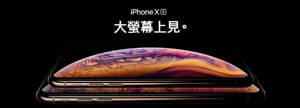 iPhone XS 系列上市