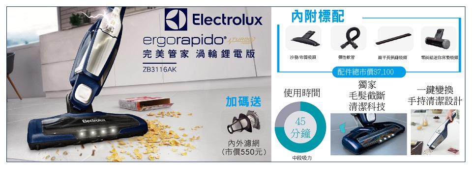 Electrolux完美管家吸塵器-大全配組 176364