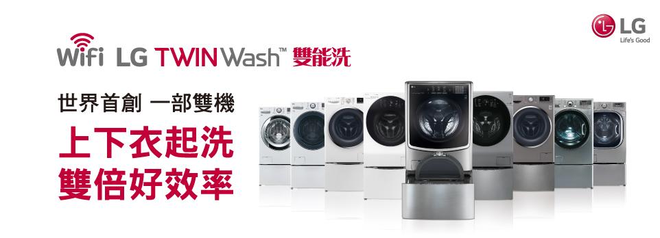 LG TWINWASH雙能洗 上下衣起洗 雙倍好效率