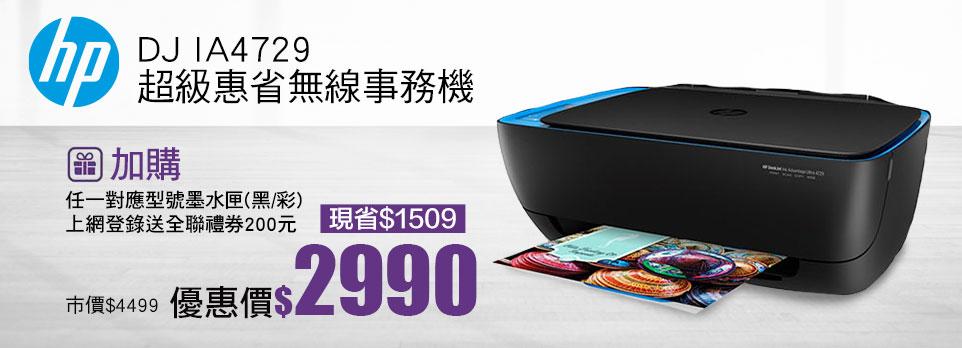 DJ IA4729 HP無線事務機優惠價$2990