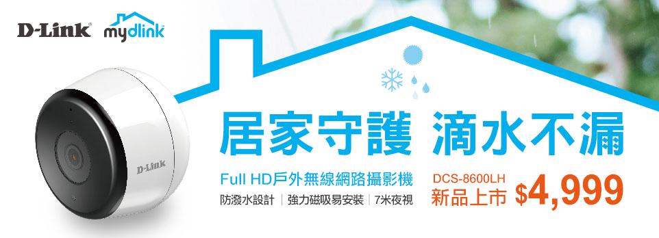 無線網路攝影機 DCS-8600LH