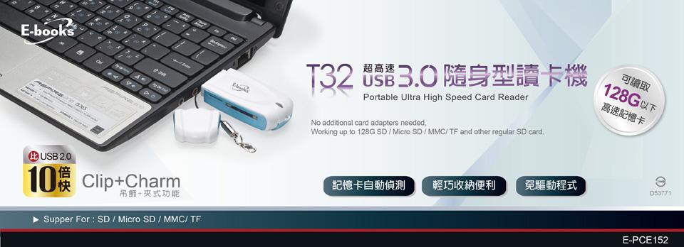 "USB 3.0""超高速""隨身型讀卡機"