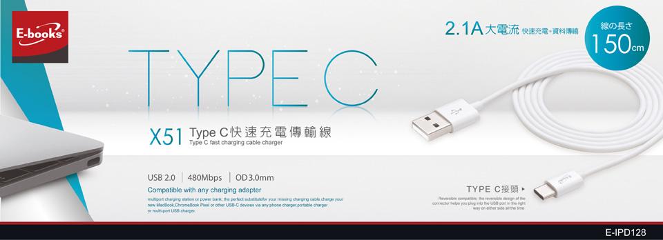 X51-Type-C快速充電傳輸線1.5M