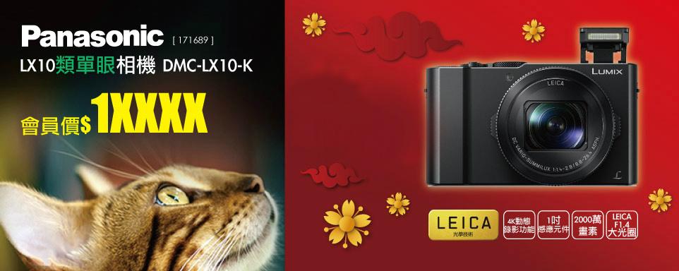 Panasonic LX10類單眼相機 DMC-LX10-K