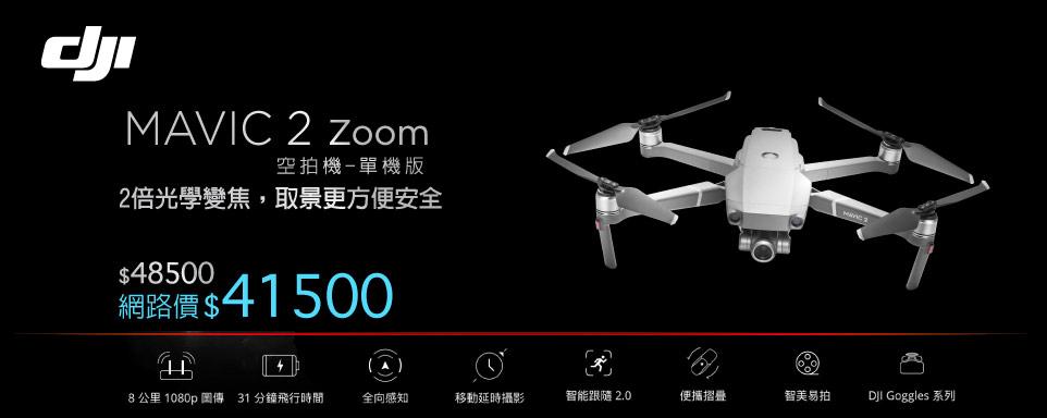 DJI Mavic 2 Zoom空拍機-單機版,41500元