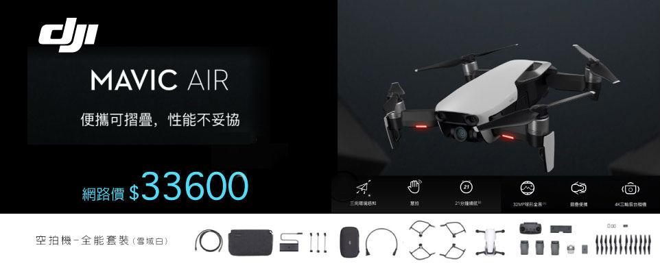 DJI Mavic Air空拍機-全能套裝(雪域白),33600元