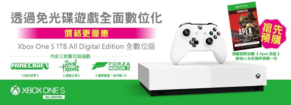 XBOX One S數位版