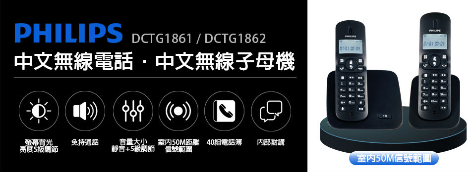 PHILIPS 2.4GHz數位DECT無線電話(雙機)