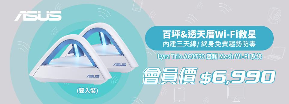 ASUS-Lyra Trio AC1750 $6990-雙入組