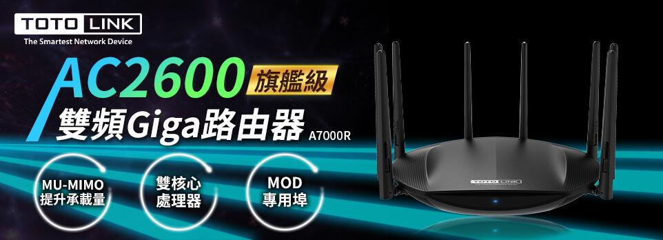 AC2600旗艦級雙頻Giga路由器A7000R