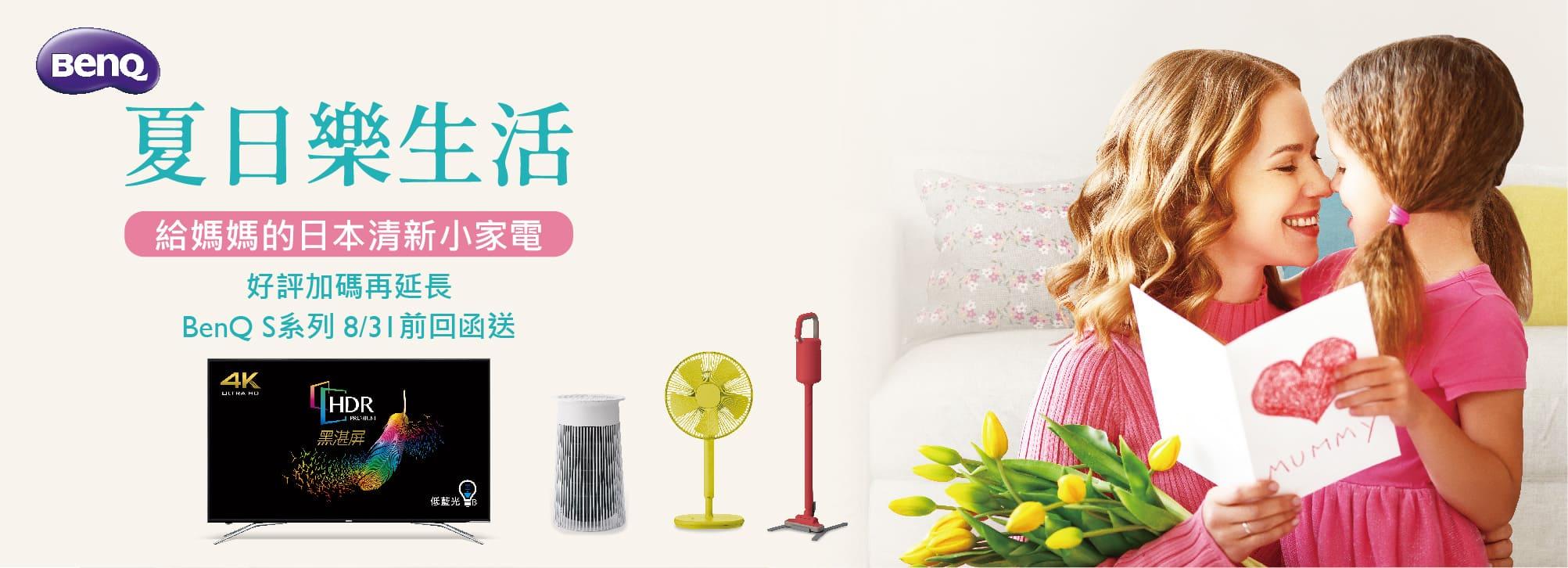 BenQ 4KHDR護眼廣色域大型液晶S系列,日本美型小家電一起帶回家!