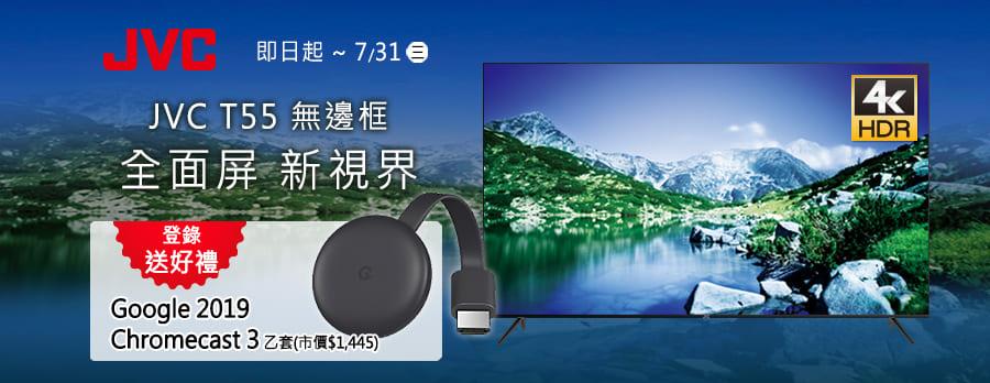 T55新上市贈Chromecast