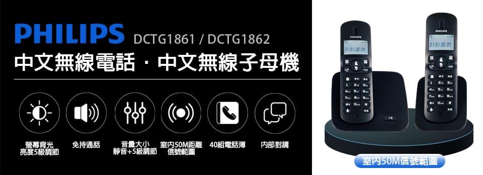 philips 中文無線電話