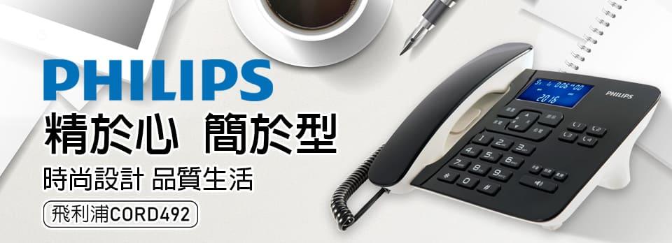 philips時尚設計電話