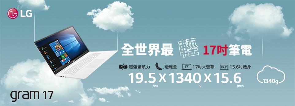 LG 最輕17吋筆電登場!
