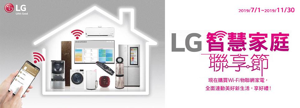 LG 智慧家庭聯享節