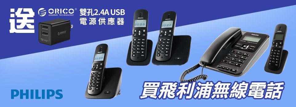 ◆買Philips無線電話送USB電源供應器◆