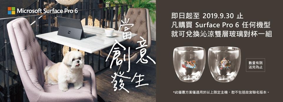 買指定Surface Pro 6 登錄送雙層玻璃對杯一組
