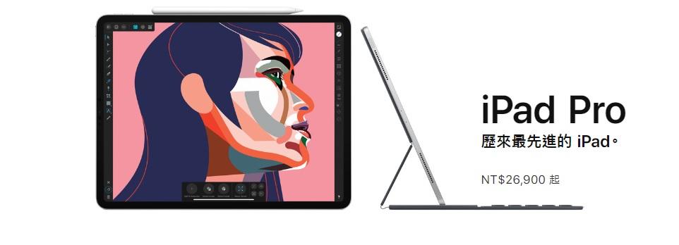 iPad Pro 新上市