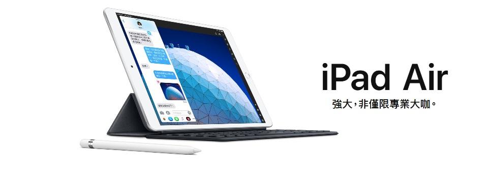 iPad Air 新上市