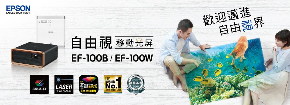 EF-100W/B移動光屏