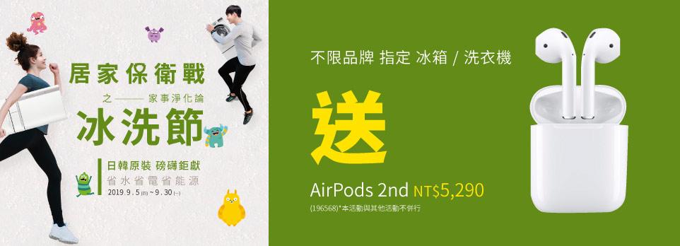 指定冰洗送AirPods 2nd