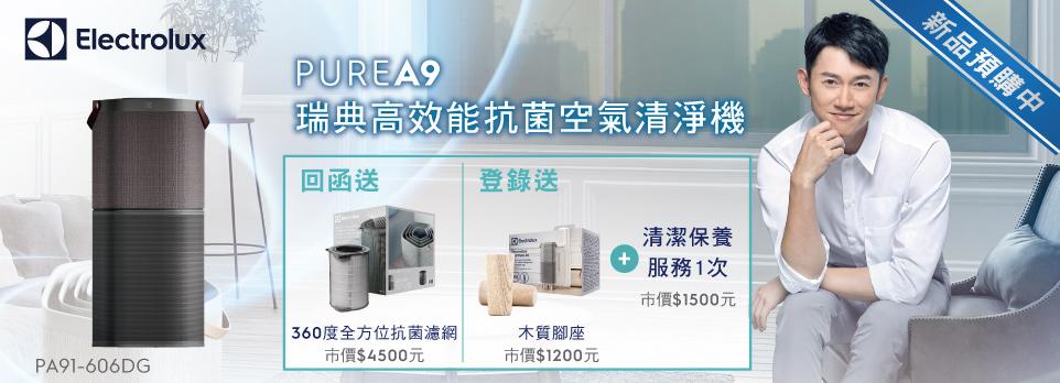 Electrolux PUREA9 新品預購中