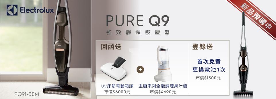 Electrolux PUREQ9 新品預購中