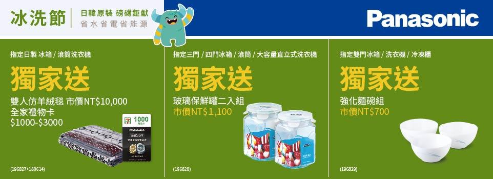 國際指定冰洗TK送好禮