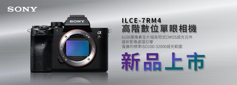 SONY ILCE-7RM4高階數位單眼相機