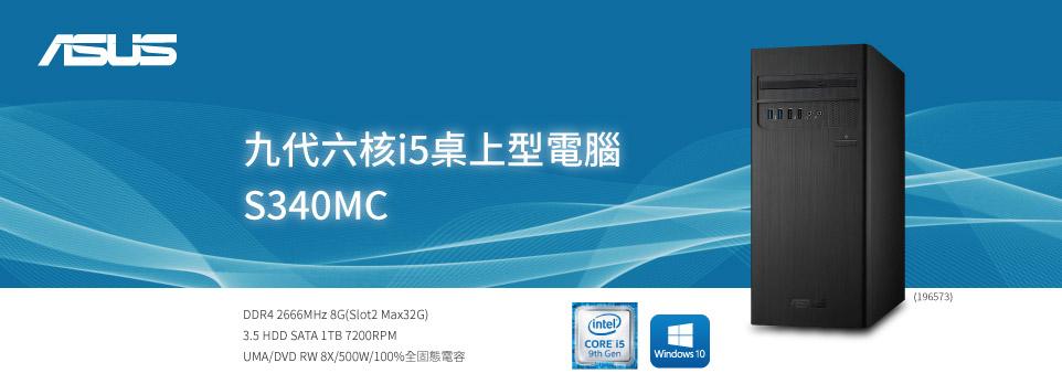 華碩S340MC桌上型電腦