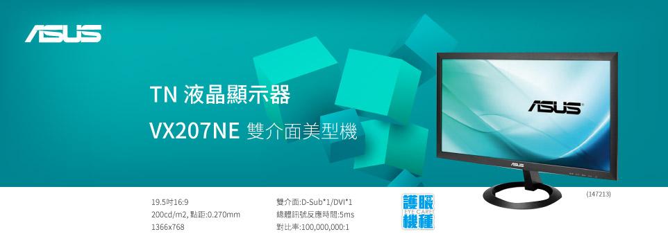 ASUS 20吋 VX207NE液晶顯示器