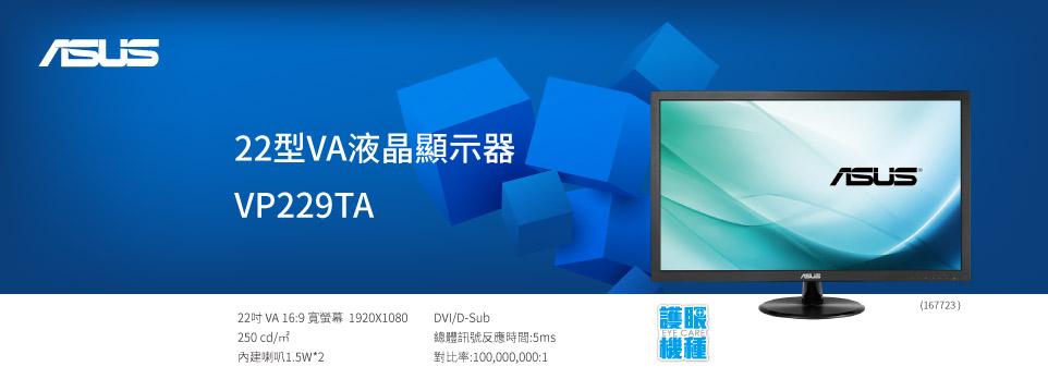 ASUS 22吋 VP229TA液晶顯示器