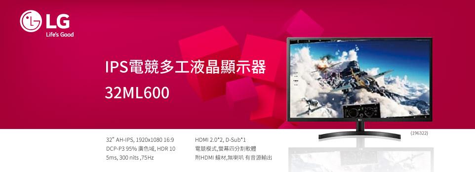 LG 32吋 32ML600電競多工液晶顯示器
