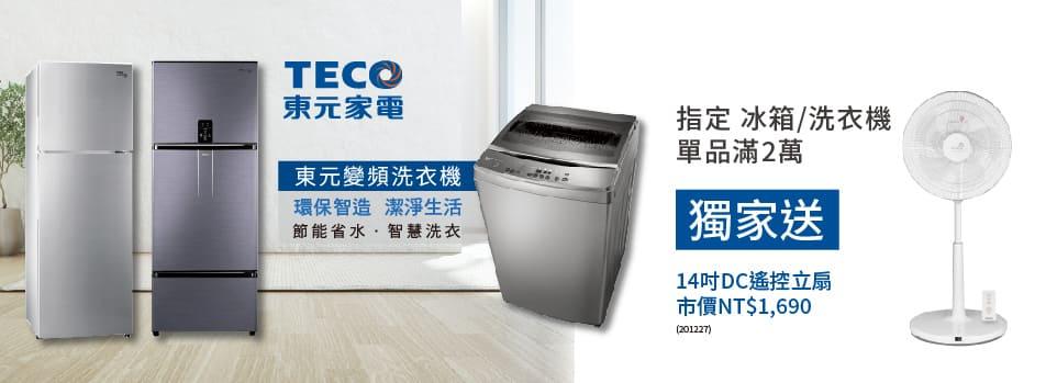 東元冰洗單品滿兩萬送電風扇