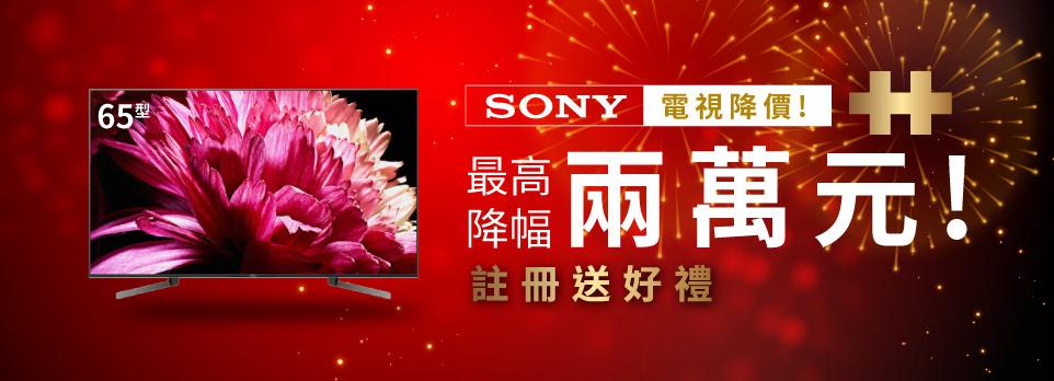 Sony指定機種降價&註冊送好禮