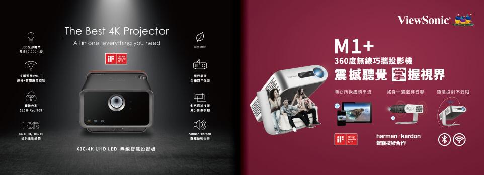 ViewSonic M1+無線便攜投影機