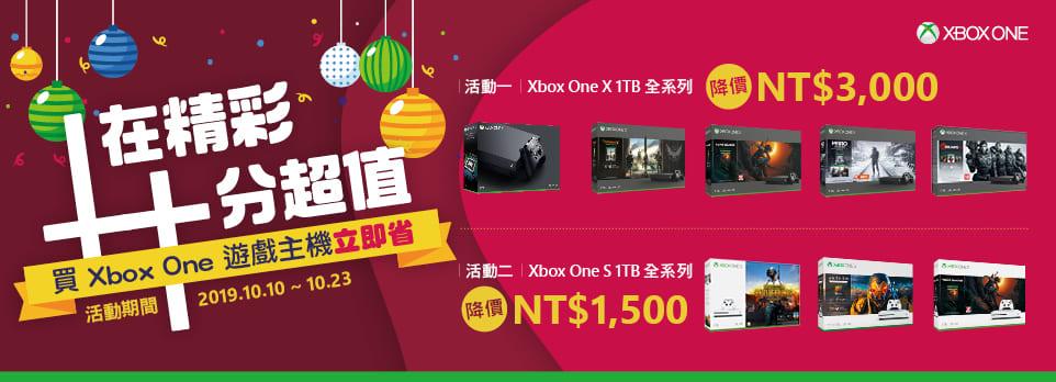 Xbox One 雙十下殺